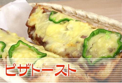 ピザトースト 香りの豊かさを大切にして調合したスパイスを使用した、自家製のピザソース。カレー屋ならではの風味がたっぷりチーズと相性抜群です。